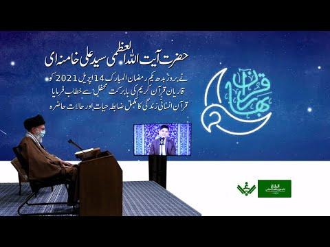 Speech   Ayatollah Syed Ali Khamenei   2021   یکم رمضان خطاب   Urdu