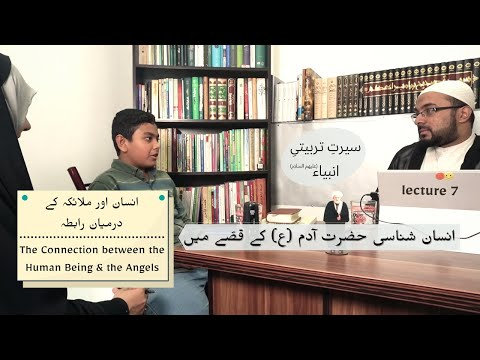 [7] Youth Sessions   Insan Shanasi In The Story of Hazrat Adam (as)   The Human Being & The Angels - Urdu