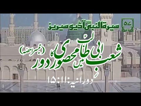 [57] Topic: The Period of Siege in Sha\'ab e Abi Talib   Part 3   Maulana Muhammad Nawaz - Urdu