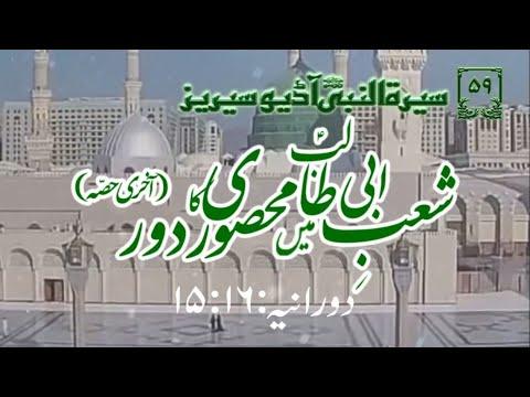 [59] Topic: The Period of Siege in Sha\'ab e Abi Talib   Last Part   Maulana Muhammad Nawaz - Urdu