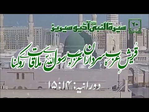 [60] Topic: Resisting the Arab chiefs from meeting the Prophet PBUH by Quraish   Maulana M۔Nawaz - Urdu