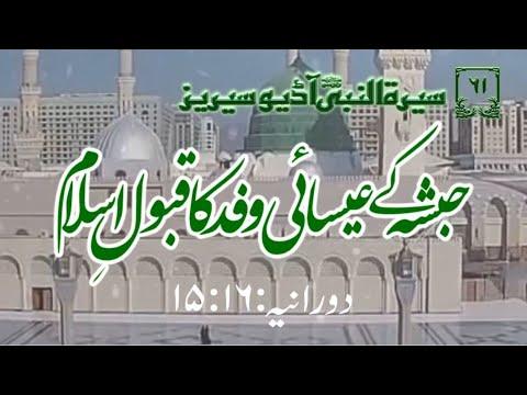 [61] Topic: Embracing of Islam of Ethiopia\'s Christian Delegation   Maulana Muhammad Nawaz - Urdu