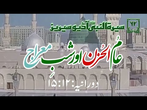 [62]Topic: Year of Grief and Night of Ascension   Maulana Muhammad Nawaz - Urdu