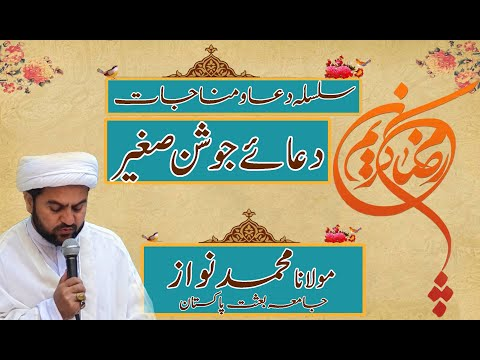 [12]Topic: Dua Joshan Sagheer | Maulana Muhammad Nawaz - Urdu