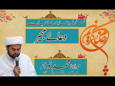 [13]Topic: Dua e Mujeer  Maulana Muhammad Nawaz - Urdu