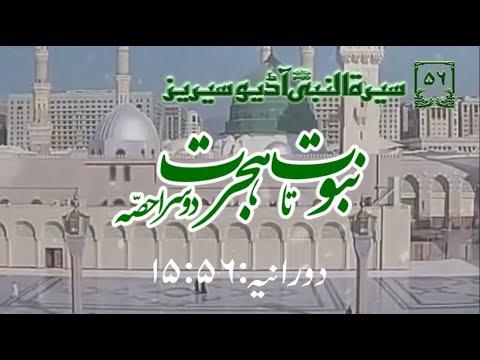 [56]Topic: Prophethood to Migration part 2   Maulana Muhammad Nawaz - Urdu