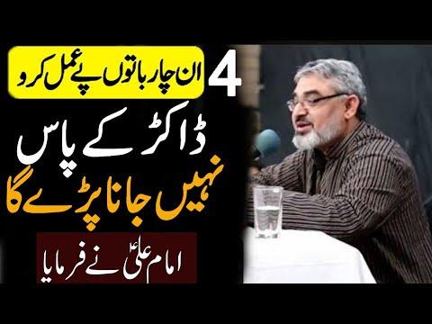 [Clip] Doctor ke pass na jana pary   H.I Syed Ali Murtaza Zaidi   Urdu