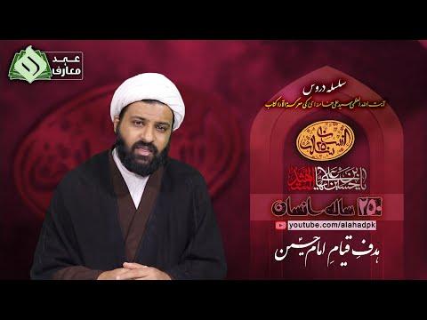 [14] 250 saalah insaan   Rehbar Syed Ali Khamenei   Ramazan 2021   Urdu سالہ_انسان   امام حسینؑ-۲ 