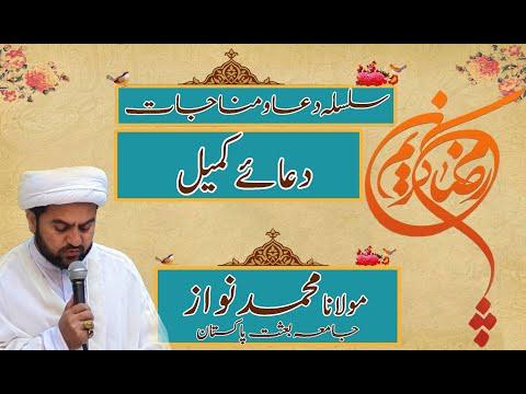 [16]Topic: Dua e Kumail  Maulana Muhammad Nawaz - Urdu