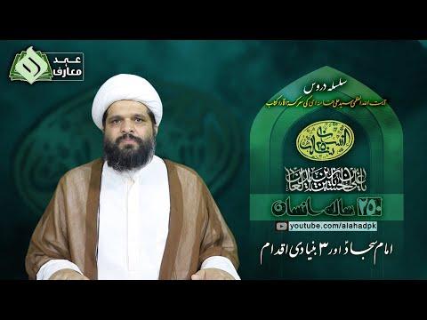 [16] 250 saalah insaan   Rehbar Syed Ali Khamenei   Ramazan 2021   Urdu   امام سجادؑ-1   ۳ بنی_ادی اقدامات  رہبر معظم آیت اللہ العظمیٰ خامنہ ای   Urdu