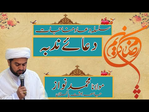 [17]Topic: Dua e Nudba   Maulana Muhammad Nawaz - Urdu