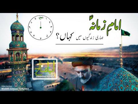 CLIP | امامِ زمانہؑ ہماری زندگیوں میں کہاں | H.I. Syed Nusrat Abbas Bukhari | Urdu