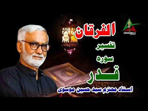 [Alfurqan PIV] Sura Qadar Ki Tafseer | Syed Hussain Moosavi | Urdu