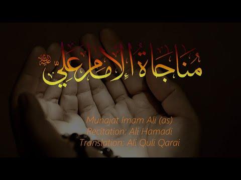 Munajat Imam Ali[ (as) - Arabic sub English (HD)