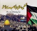 فلسطین، اسلامی دنیا کا سب سے بڑا مسئلہ   ولی امرِ مسلمین سید علی خامنہ ای حفظہ اللہ   Farsi Sub Urdu