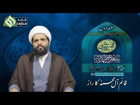 [22] 250 saalah insaan   Rehbar Syed Ali Khamenei   Ramazan 2021   Urdu   امام صادق-۲  قائم آل محمد کا راز