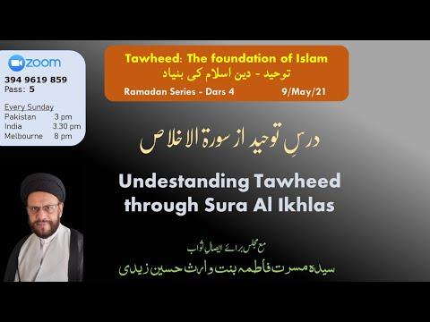 Dars IV & QnA | Tauheed: The Foundation Of Islam | Syed Zaki Baqri | Urdu