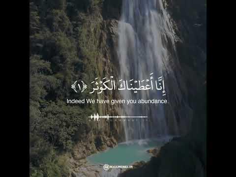 [Chapter 108] Surah Al-Kawthar | Recitaion by Imam Syed Ali Khamenei - Arabic sub Eng