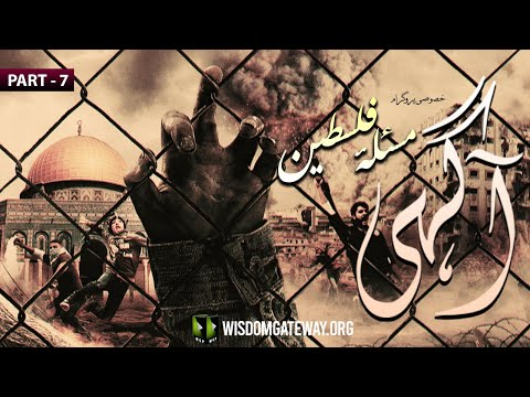 [Talkshow] Aagahi   Palestine Issue   Ceasefire between Israel and Hamas Current Situation   Part 7   Urdu