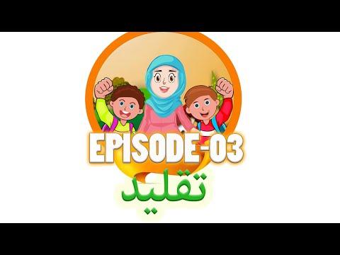 Cartoon Series | Hadi Mehdi aur Fatima | Episode 3 | TAQLEED | تقلید کیا ہے ؟ | URDU