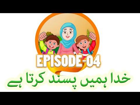 Cartoon Series | Hadi Mehdi aur Fatima | Ep-4 | GOD Loves us | خدا ہمیں پسند کرتا ہے | URDU