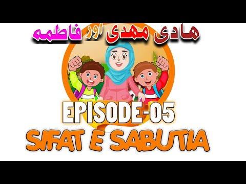 Cartoon Series | Hadi Mehdi aur Fatima | Ep-5 | Sifat e Sabutia | اللہ کی صفات | URDU
