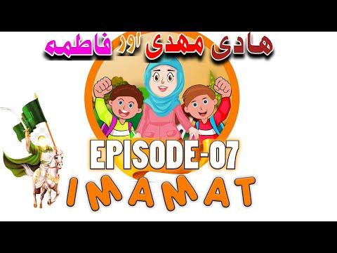 Cartoon Series | Hadi Mehdi aur Fatima | Ep-7 | Imamat | امامت | URDU