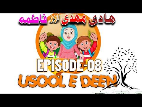 Cartoon Series | Hadi Mehdi aur Fatima | Ep-8 | Usool e Deen | اصول دین | URDU