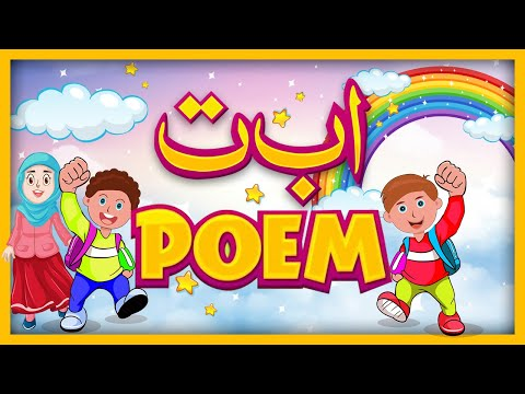 YASSARNAL QURAN | LESSON 5 | MUFRID HUROOF POEM | ALIF BA TA POEM  | نظم مفرد حروف | Urdu
