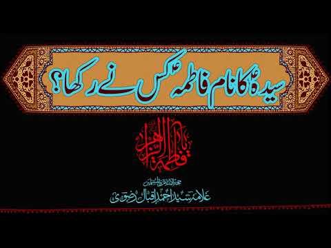Syeda سلام اللہ علیہا ka Naam Fatima سلام اللہ علیہا Kis Ne Rakha    Allama Syed Ahmed Iqbal Rizvi