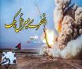 پتھر سے میزائل تک   شیخ ماہر حمود   Arabic Sub Urdu