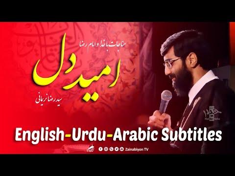 امید دل (مناجات با خدا حزین) رضا نریمانی   Farsi sub Urdu English Arabic