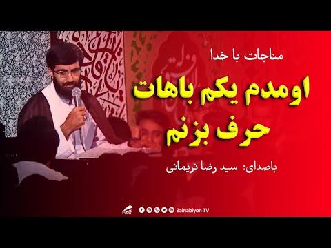 اومدم باهات یه کم حرف بزنم (مناجات با خدا) سید رضا نریمانی   Farsi