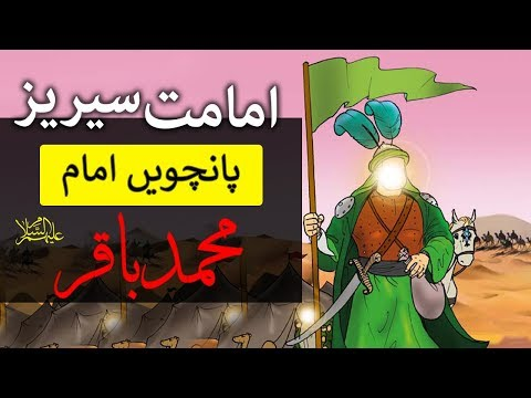 12 Imam Series | Imam Mohammad Baqir a.s. | Imam e Panjum | 5th Imam - UrduEnglish