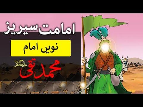 12 Imam Series | Imam Mohammad Taqi  al Jawwad a s  | Imam e Nahum| 9th Imam - Urdu English