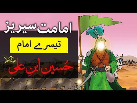 12 Imam Series | Imam Hussain a s  | Imam e Soyam | 3rd Imam - Urdu English