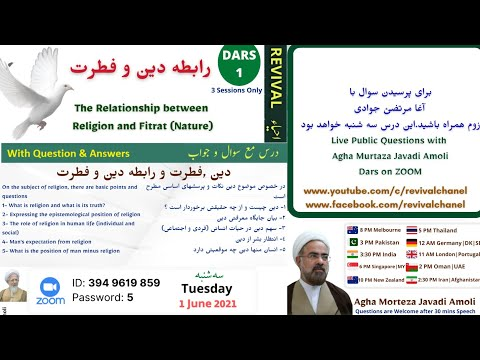 Live Online ZOOM Dars   Relationship between religion and nature   Dr Murtaza Javadi Amoli   Farsi