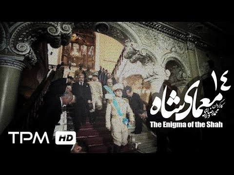 [14] Iranian Serial - Moamaye Shah - معمای شاه - Farsi