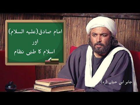 Imam Sadiq (as) Aur Islami Tibbi Nizam Ki Ehmiyat - Urdu