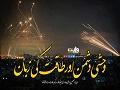 وحشی دشمن اور طاقت کی زبان   ولی امرِ مسلمین سید علی خامنہ ای   Farsi Sub Urdu