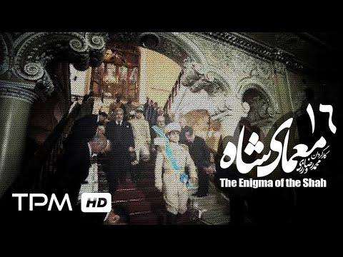 [16] Iranian Serial - Moamaye Shah - معمای شاه - Farsi