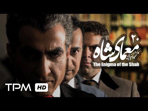 [20] Iranian Serial - Moamaye Shah - معمای شاه - Farsi