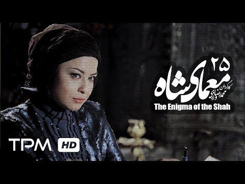 [25] Iranian Serial - Moamaye Shah - معمای شاه - Farsi