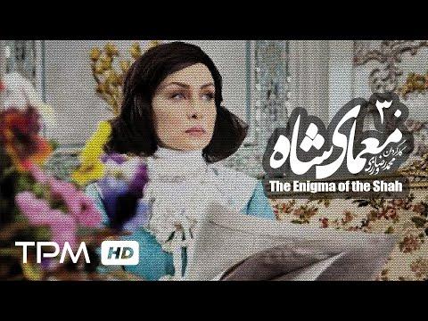 [30] Iranian Serial - Moamaye Shah - معمای شاه - Farsi