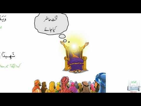 AQAID | IMAMAT | LESSON 4 | Imam ki Masoomiat aur ilm | امام کی معصومیت اور علم | Urdu