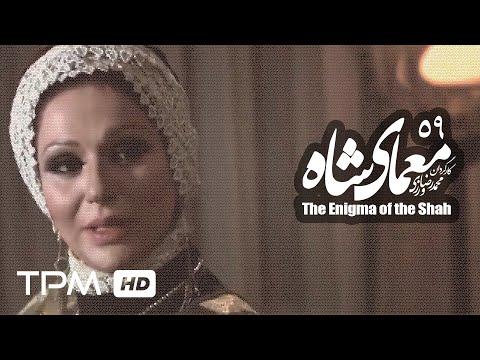 [59] Iranian Serial - Moamaye Shah - معمای شاه - Farsi