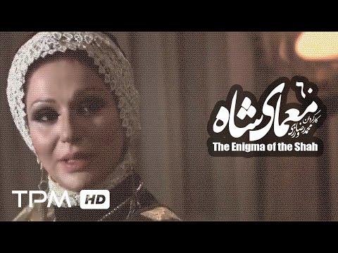 [60] Iranian Serial - Moamaye Shah - معمای شاه - Farsi