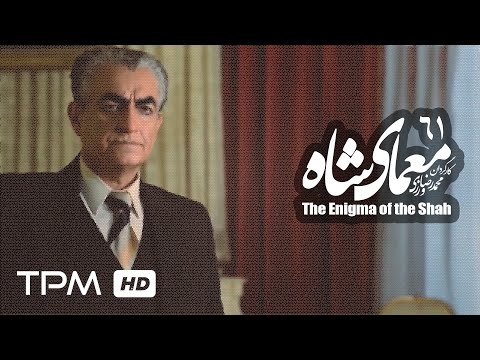 [61] Iranian Serial - Moamaye Shah - معمای شاه - Farsi