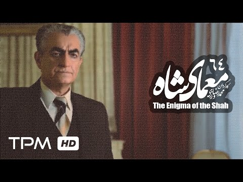 [64] Iranian Serial - Moamaye Shah - معمای شاه - Farsi