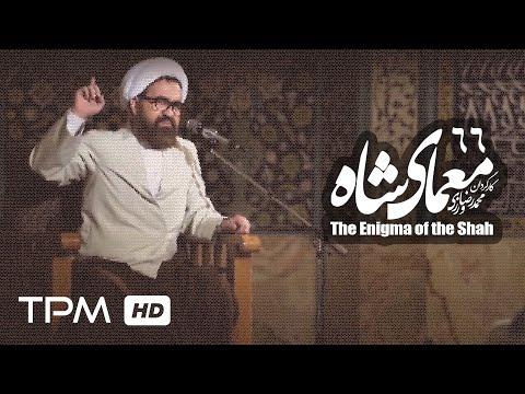 [66] Iranian Serial - Moamaye Shah - معمای شاه - Farsi